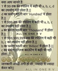 General Knowledge Book, Gernal Knowledge, Knowledge Quotes, Wow Facts, Weird Facts, Hindi Language Learning, Interesting Facts In Hindi, Learn Hindi, English Words
