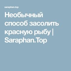 Необычный способ засолить красную рыбу   Saraphan.Top