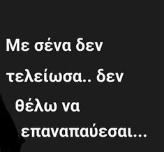 Funny Greek, Greek Quotes, True Stories, Trust, Inspirational Quotes, Passion, Feelings, Sayings, Nice