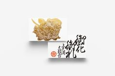 A traditional, local festival is held every fall in Shikoku, Japan. Yuta Takahashi designed the delicate identity. Logo Design Love, My Design, Graphic Design, Craftsman Decor, Japan Logo, Local Festivals, Nice To Meet, Name Cards, Stationery Design