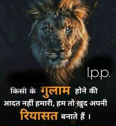 Inspirational Quotes In Hindi, Motivational Picture Quotes, Hindi Quotes, Motivational Status, Motivational Thoughts, Qoutes, Dp For Whatsapp Profile, Whatsapp Dp Images, Positive Quotes For Life Motivation