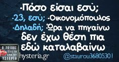 Funny Picture Quotes, Funny Quotes, Greek Quotes, Just Kidding, True Words, Funny Moments, Funny Images, Laughter, Jokes