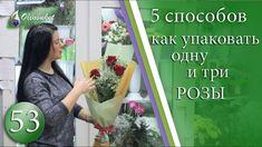 Как УПАКОВАТЬ 1 РОЗУ и Как упаковать 3 Розы Украшаем 1 и три розы Флорис...