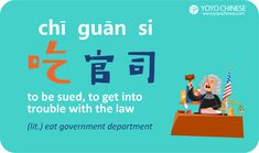Learn these 7 fun (and commonly used!) expressions that use the word 吃 (chī) figuratively, to mean something other than 'to eat' Chinese Slang, Chinese Phrases, Learning Place, Learning Tools, Learn Chinese, Chinese Language, Idioms, China, The Unit