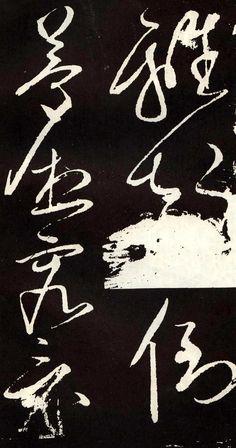 Zhang Xu(張旭) , 草书《心经》,无款,传为唐张旭书。