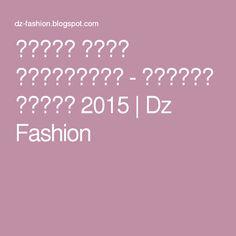 تحضير قاطو الكريستال - حلويات العيد 2015 | Dz Fashion