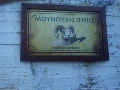 Αστείες Πινακίδες στην Κρήτη #2 Funny Greek, Funny Memes, Jokes, Where The Heart Is, Crete, Funny Pictures, Funny Pics, Fangirl, Haha