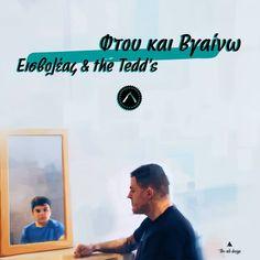 Φτου και βγαίνω - Εισβολέας & The Tedd's - hiphop.gr
