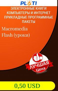Macromedia Flash (уроки) Электронные книги Компьютеры и интернет Прикладные программные пакеты