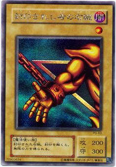 YuGiOh! Right Arm of the Forbidden One PG-63(Ultra Rare Foil)