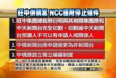 【2012/07/25】 NCC有條件通過「中嘉併購案」,被形容是媒體史上最黑暗的一天。隔天旺中馬上否認審核時答應的附加條件,  並展開一連串惡意中傷的「黃國昌事件」與「陳為廷事件」。
