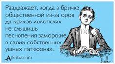 Аткрытка №371307: Раздражает, когда в бричке общественной из-за оров  да криков холопских  не слышишь  песнопения заморские  в своих собственных ушных патефонах. - atkritka.com