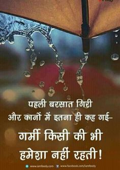 Latest Emotional quotes images in hindi Hindi Quotes Images, Hindi Quotes On Life, Life Lesson Quotes, Life Quotes, Qoutes, Dream Quotes, Quotable Quotes, Wisdom Quotes, Motivational Picture Quotes