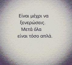 Έλα πάμε λίγο😆#greekquotes#greekquotesg#quotes#quote#greekpost#greekposts#ελληνικα#greekquote#quoteoftheday#quoted#ellinika#greek#quotation#post#posts#greece#greecestagram#feelings#truestory Greek Quotes, Tattoo Quotes, Cards Against Humanity, Words, Instagram Posts, Sad, Goals, Horse, Inspiration Tattoos