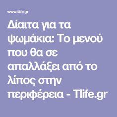 Δίαιτα για τα ψωμάκια: Το μενού που θα σε απαλλάξει από το λίπος στην περιφέρεια - Tlife.gr