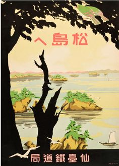 Japanese poster by the Sendai Rail Bureau, 1930s, Towards Matsujima (area which is 260 tiny islands in the Miyagi Prefecture).