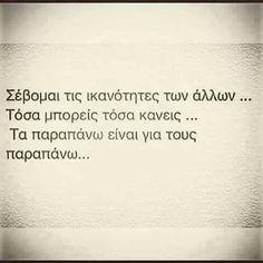 Έτσι!!!