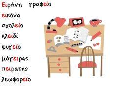 Ενότητα 5 – Σκανταλιές – Τα κατορθώματα της… ? Greek Language, Grammar, Toddler Bed, Kids Rugs, Activities, Learning, Character, Decor, Child Bed