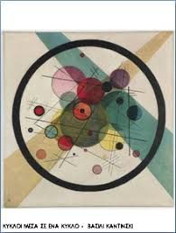Wassily Kandinsky Circles in a Circle print for sale. Shop for Wassily Kandinsky Circles in a Circle painting and frame at discount price, ships in 24 hours. Wassily Kandinsky, Kandinsky Prints, Bauhaus Art, Bauhaus Painting, Bauhaus Design, Circle Art, Inner Circle, Philadelphia Museum Of Art, Philadelphia Usa