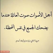حكم عن العائلة اقوال عن الاهل والاقارب Words Arabic Words Quotes