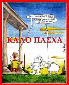 Χιούμορ με γελοιογραφίες Πασχαλινές - Η ΔΙΑΔΡΟΜΗ ®