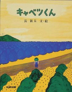 Japanese Illustration, Children's Book Illustration, Illustrations, Thing 1, Book Drawing, Japanese Graphic Design, Japanese Artists, Bookbinding, Book Publishing