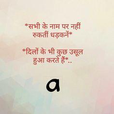 Aur Mere dil ke usul v kuchh zuda se hi h. Jitna tere jhalak me chalti h utna hi tere namo pe thamti h Shyari Quotes, People Quotes, Poetry Quotes, True Quotes, Words Quotes, Silence Quotes, Qoutes, Hindi Words, Hindi Shayari Love