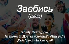 17 Russian Swear Words We Definitely Need In English Russian Love, Learn Russian, Learn French, Funny Russian, Russian Language Lessons, Russian Language Learning, Russian Lessons, French Lessons, Spanish Lessons