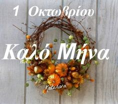 Mina, Greek Quotes, Grapevine Wreath, Birthday Wishes, October, Seasons, Awesome, Cards, Gardening