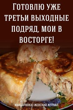 Cooking Recipes, Healthy Recipes, Russian Recipes, Freezer Meals, Tart, Deserts, Food And Drink, Low Carb, Dishes