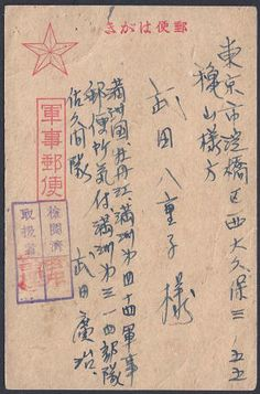 Japanese Military Postcards -- Army Star Design with censor chops sent to Tokyo.