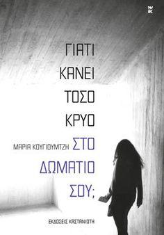 Γιατί κάνει τόσο κρύο στο δωμάτιό σου; by Μαρία Κουγιουμτζή Forbidden Love, One Night Stands, Read More, First Night, Quizzes, Trivia, This Book, Love You, Romance