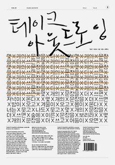 테이크아웃드로잉 신문 43호/client takeoutdrawing/design yang euddeum/2014. 4/newspaper 270 x 390 mm 16 pages