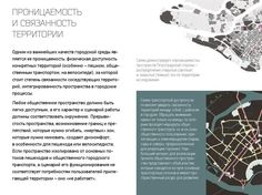 #ClippedOnIssuu from SAGABOOK. Трансформация общественных пространств