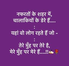 Hindi Quotes On Life, Up Quotes, People Quotes, Friendship Quotes, Motivational Quotes, Life Quotes, Qoutes, Geeta Quotes, Humanity Quotes