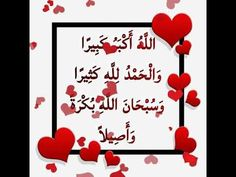 Allah Wallpaper, Famous Singers, Playing Cards, Youtube, Decor, Decoration, Playing Card Games, Decorating, Youtubers
