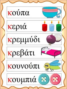 Speech Language Therapy, Speech And Language, Speech Therapy, Educational Activities, Activities For Kids, Learn Greek, Ancient Greek Words, Catholic Beliefs, Greek Language