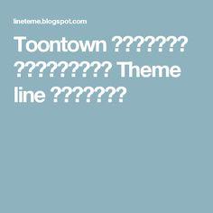 Toontown  ธีมไลน์ ดาวน์โหลด Theme line ธีมไลน์