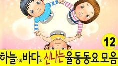 동요 모음 12 - 빙빙 돌아라 외 56분 - 하늘이와 바다의 신나는 율동 동요  Korean Children Song