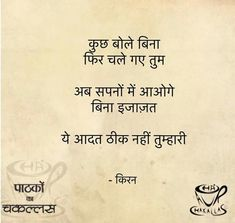 Hindi Qoutes, Hindi Words, Quotations, Jokes Quotes, True Quotes, Gulzar Poetry, Intelligence Quotes, Gulzar Quotes, Mixed Emotions