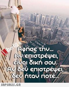 αστειες εικονες με ατακες Funny Greek Quotes, Just Kidding, Beach Photography, Wisdom Quotes, Funny Photos, Life Is Good, Sayings, Memes, Image