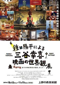 poster for 「種田陽平による三谷幸喜映画の世界観展 - 『清須会議』までの映画美術の軌跡、そして… - 」