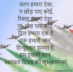 This is the best collection of Happy Independence Day wishes in Hindi font and HD image collection, at this day each and every patroit wishes each other. Happy Independence Day Photos, Independence Day Status, Independence Day Drawing, 15 August Independence Day, Happy Republic Day Wallpaper, Famous Friendship Quotes, India Quotes, Hindi Language Learning, Learning English For Kids