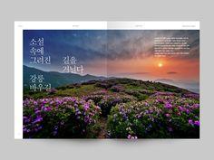 건강한 생활 이야기 Ppt Design, Book Design, Layout Design, Graphic Design, Company Brochure, Editorial Design, Minimalism, Magazine, Poster