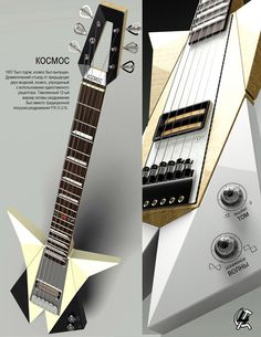 Electric Guitars by Loren Kulesus at Coroflot.com
