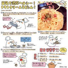 豆乳で濃厚ヘルシー!トマトクリームうどんのレシピまとめました!₍₍ ◝( OO )◟ ⁾⁾ pic.twitter.com/ZXgIMTtpKQ