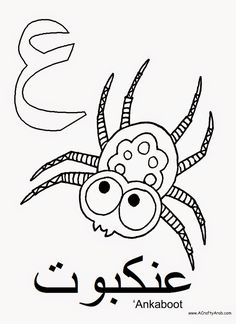A Crafty Arab: Arabic Alphabet coloring pages...'Ayn is for 'Ankaboot. Free coloring pages to help children learn Arabic.