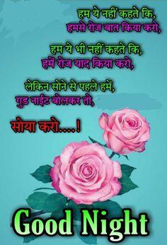 Good Morning Msg, Good Night, Good Morning Beautiful Gif, Nighty Night, Gud Morning Msg, Good Night Wishes