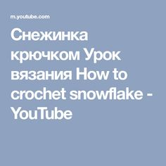 Снежинка крючком Урок вязания How to crochet snowflake - YouTube