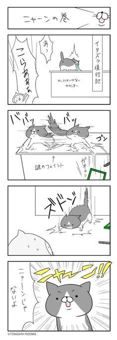 トンちゃん漫画